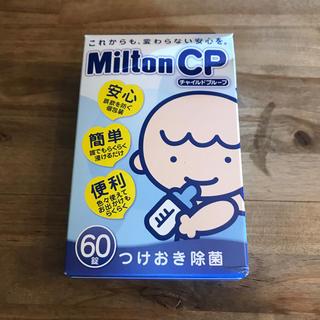 ミントン(MINTON)のミルトン チャイルドプルーフ(食器/哺乳ビン用洗剤)