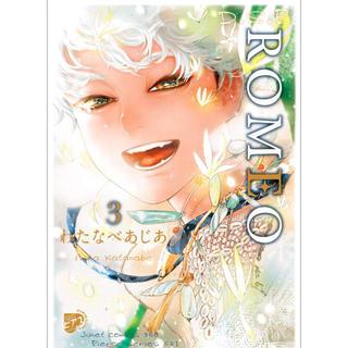 新刊bl ROMEO3/わたなべあじあ(BL)