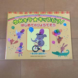 ゆめキラ キッズピアノ (童謡/子どもの歌)