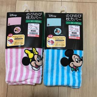 ディズニー(Disney)の枕カバー  2個セット(枕)