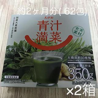 エガオ(えがお)のjujさま専用  えがお 青汁満菜 2箱 約2ヶ月分 ♩(青汁/ケール加工食品 )
