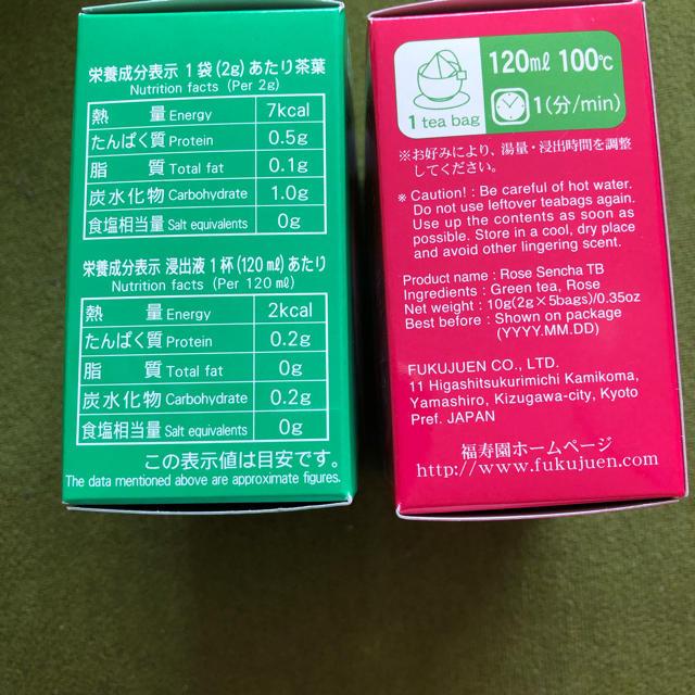 ゆず・バラ・煎茶 食品/飲料/酒の飲料(茶)の商品写真