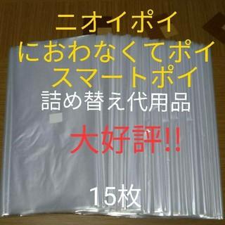 におわなくてポイ ニオイポイ スマートポイ 詰め替え代用品5m×15(紙おむつ用ゴミ箱)