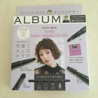 アルブム(ALBUM)の新品 ALBUM メェロメイクブラシ 2個セット♪(その他)