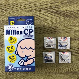 ミントン(MINTON)のミルトン 36錠➕4錠(食器/哺乳ビン用洗剤)