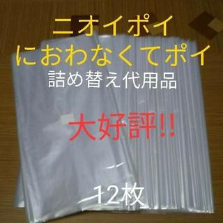 ニオイポイ におわなくてポイ スマートポイ 詰め替え代用品5m×12(紙おむつ用ゴミ箱)