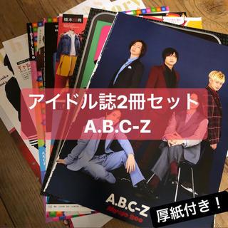 エービーシーズィー(A.B.C.-Z)のA.B.C-Z  アイドル誌2冊セット+データカード(アート/エンタメ/ホビー)