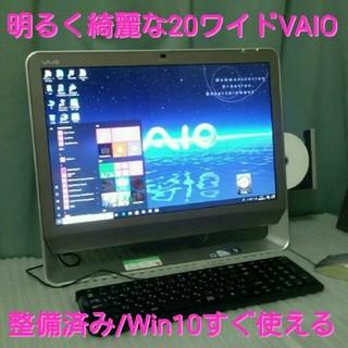 ソニー(SONY)の格安綺麗❗安心保証❗セール❗Win10*20ワイドVAIO/整備済み即使用(デスクトップ型PC)