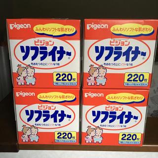 ピジョン(Pigeon)のピジョン ソフライナー 4箱 (布おむつ)