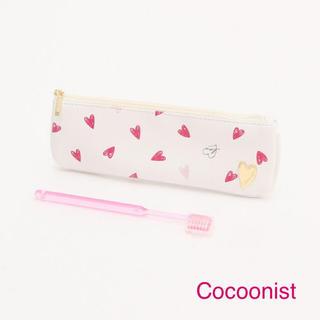コクーニスト(Cocoonist)の新品【 コクーニスト 】ハートモチーフ 歯ブラシポーチ 歯ブラシ(ポーチ)