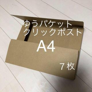 A4 段ボールクリックポストゆうパケット(ラッピング/包装)