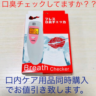 口臭チェッカー 口臭予防 口内ケア 口臭対策(口臭防止/エチケット用品)