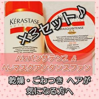 ケラスターゼ(KERASTASE)のケラスターゼ NUバンサテン2&NUマスク アンタンスファン(ヘアケア)