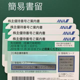 エーエヌエー(ゼンニッポンクウユ)(ANA(全日本空輸))のANA 株主優待券 簡易書留発送(航空券)