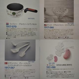 ダンスク(DANSK)の3000円 カタログ(鍋/フライパン)