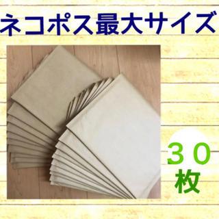 クッション封筒 ネコポス最大サイズ 30枚(ラッピング/包装)