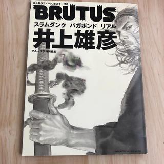 Brutus井上雄彦(イラスト集/原画集)