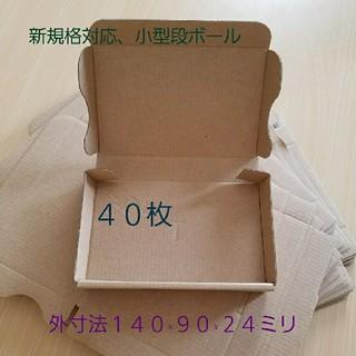 小型段ボール(厚さ24ミリ)(ラッピング/包装)