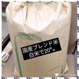 即日発送!国産ブレンド米20kg(ゆめぴりかとコシヒカリ)