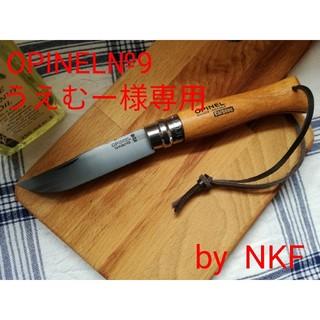 オピネル(OPINEL)のうえむー様専用OPINEL№9(調理器具)