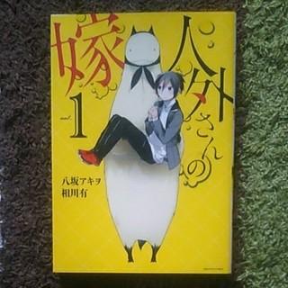 人外さんの嫁 1巻  八坂アキヲ 相川有(BL)