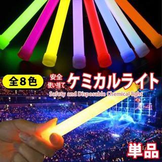 ケミカルライト:コンサートライト:ペンライト:サイリウム【8色】(その他)