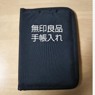 ムジルシリョウヒン(MUJI (無印良品))の無印良品 手帳入れ(日用品/生活雑貨)