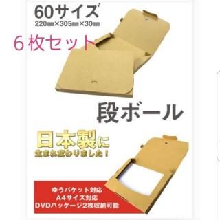 ゆうパケット クリックポスト箱 6枚(ラッピング/包装)