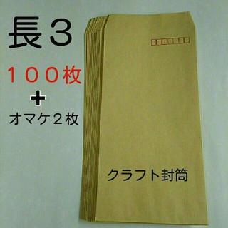 長3クラフト封筒 100枚+オマケ2枚  (ラッピング/包装)