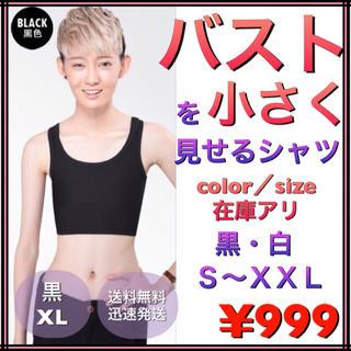 バストを小さく見せるシャツ男装、和装、コスプレ  ナベシャツ 黒/ XL ★新品(コスプレ用インナー)
