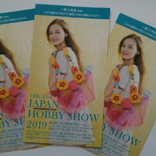 チケット日本ホビーショー一般入場券3枚(その他)