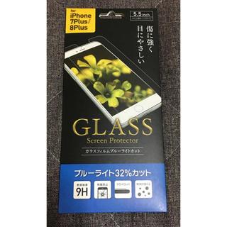 アイフォーン(iPhone)のiPhone7Plus / 8Plus用 強化ガラスフィルムブルーライトカット (保護フィルム)