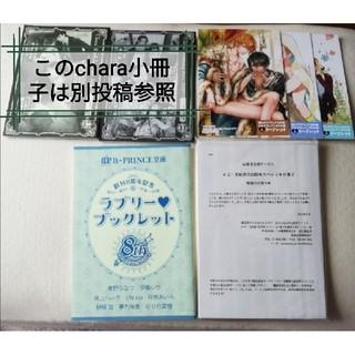 BL 特典 小冊子 コミック 小説 漫画 ノベルズ KADOKAWA ダリア (BL)