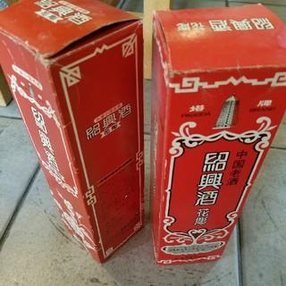 紹興酒 花彫 2本(その他)