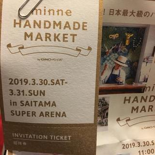 Minne Handmade Market 招待券2枚(その他)