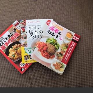 料理本3冊(住まい/暮らし/子育て)