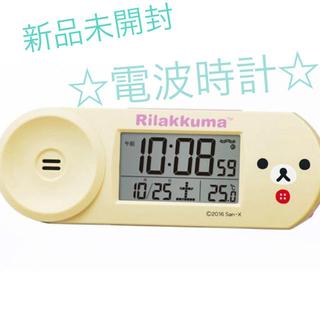 サンエックス(サンエックス)のリラックマ  電波時計 ☆ 目覚まし時計(置時計)