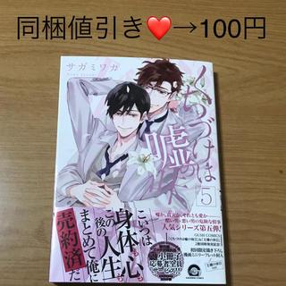 BL 新刊 3月 くちづけは嘘の味 5巻 サガミワカ ボーイズラブ コミック(BL)