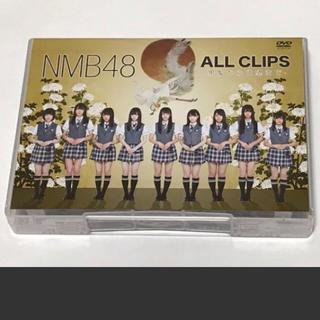 エヌエムビーフォーティーエイト(NMB48)のNMB48/NMB48 ALL CLIPS-黒髪から欲望まで(ミュージック)