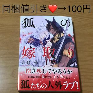 BL 3月 新刊 狐の嫁取り 東野海 ボーイズラブ コミック(BL)
