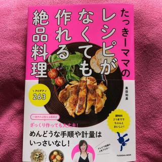 たっきーママのレシピがなくても作れる絶品料理(住まい/暮らし/子育て)
