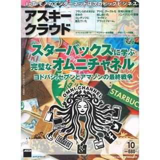 月刊 アスキークラウド 2014年10月号 スターバックス 他 【雑誌】(ニュース/総合)