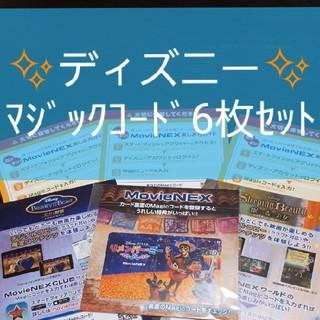 ディズニー(Disney)のディズニー マジックコード デジタルコピー 6枚セット(その他)
