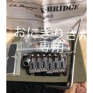 L.R.Baggs  X-Bridge, Chrome 未使用品(パーツ)
