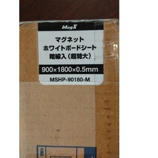 ホワイトボードシート90×180マグネット MSHP-90180 プロジェクター(その他)