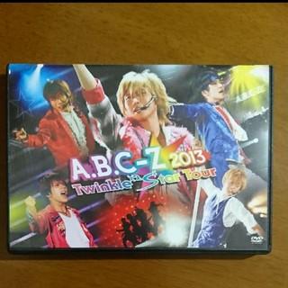 エービーシーズィー(A.B.C.-Z)のA.B.C-Z 2013 Twinkle×2 Star Tour初回限定盤2枚組(アイドルグッズ)
