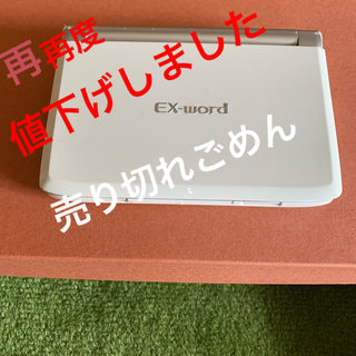 カシオ(CASIO)のCASIO 電子辞書 EX word XD-SW4800(電子ブックリーダー)