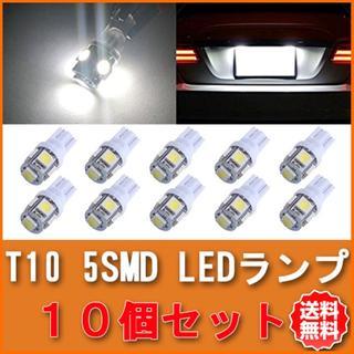 LEDバルブ T10 5050 5SMD ウェッジ バックランプ 10個セット(その他)