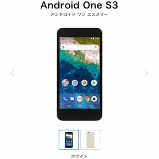 SHARP - 【新品】Android one s3 SHARP 〈ホワイト〉