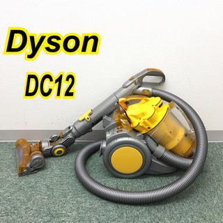 送料無料*ダイソン サイクロン式掃除機 DC12*